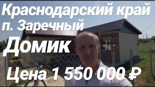Домик в Краснодарском крае / цена 1 550 000 рублей / Недвижимость в Краснодарском крае