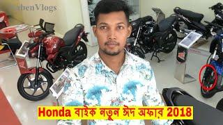 Honda Bike New 2018 Eid Offer Price 🏍️ 9773 Tk Registration Free Offer 🔥 NabenVlogs