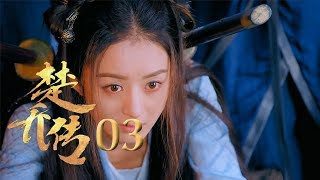 Video 楚乔传 Princess Agents  03【先行版】 赵丽颖 林更新 窦骁 李沁 Agents de la princesse;Agentes princesa; HD download MP3, 3GP, MP4, WEBM, AVI, FLV Juni 2018