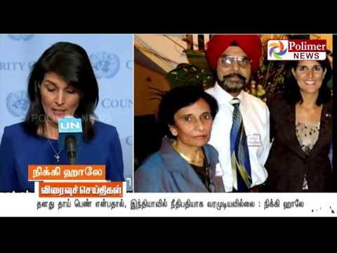 American Diplomat Nikki Haley's Speech about Indian Judiciary | Polimer News