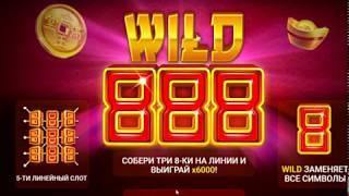 Простой и Щедрый Видео Слот Wild 888!888 Бонус Казино как Отыграть!(, 2018-10-05T11:41:24.000Z)