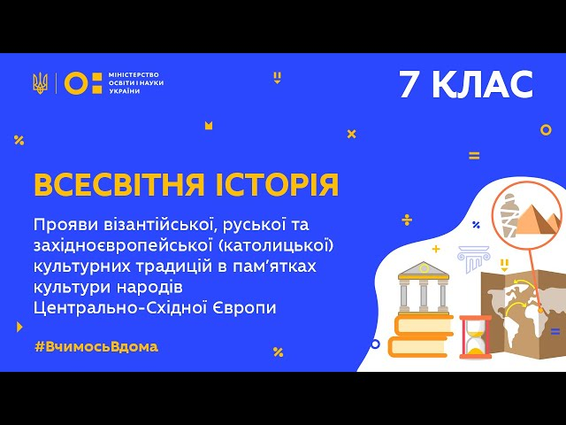 7 клас: Всеукраїнська школа онлайн