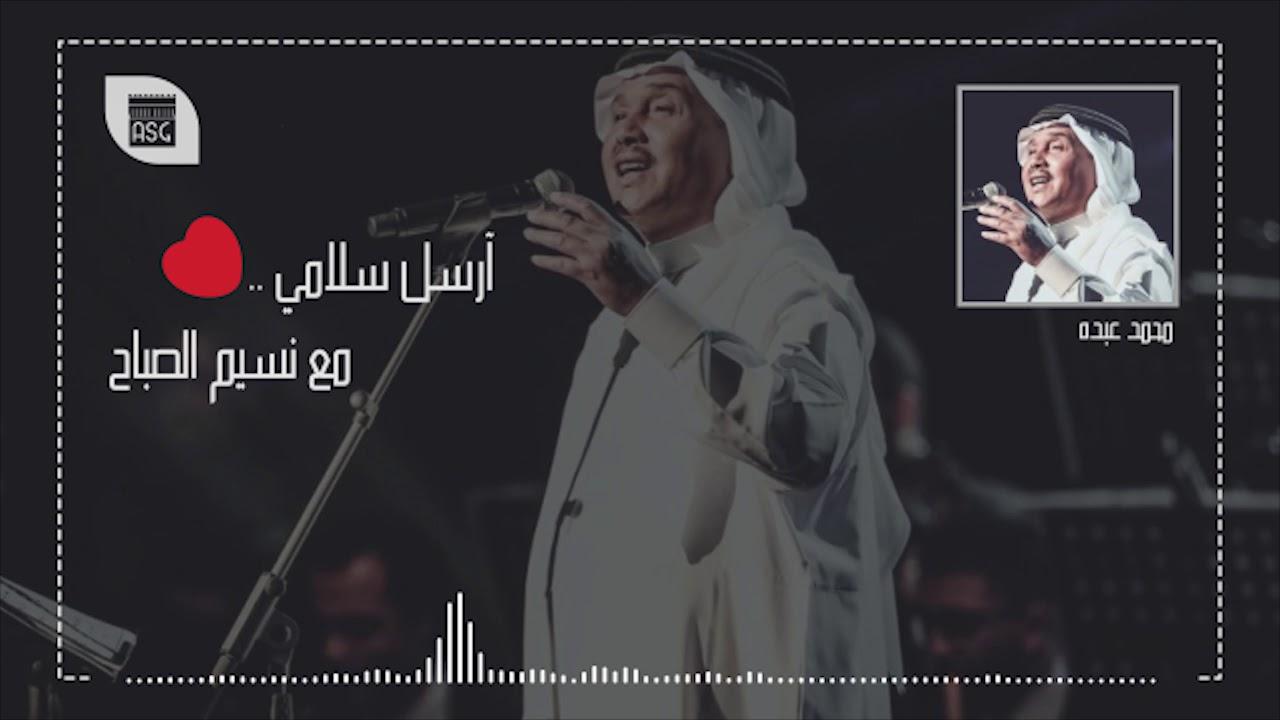 ارسل سلامي مع نسيم الصباح محمد عبده Youtube