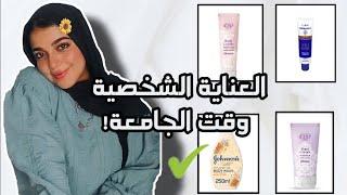 نشتري ايه للعناية الشخصية وقت الجامعة / اهم الحاجات الجزء ٢