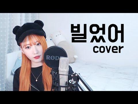 [ COVER ] 창모 (CHANGMO) - 빌었어  (뼝아리)┃( Cover By Ari Peep )