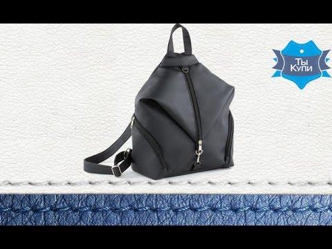 Купить женские рюкзаки в киеве и украине недорого в интернет-магазине 【 ты купи 】, отзывы и цены. Женские рюкзаки 2018 года. ☎: 0 800 210 613, ( 044) 32 11 120.