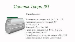 Септик Тверь 3П(Купить септик Тверь можно тут - http://www.allb.ru/ochistitel-sistemy/tver/, 2015-06-22T07:51:36.000Z)