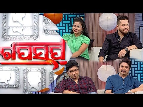 Gaap Saap Ep 532 | 07 July 2019 | Candid Chat With Ollywood Movie