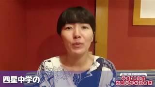 四星中学校文化祭コメント動画【高橋久美子】