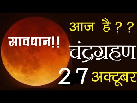 chandra grahan 24  october 2018 dates and time in india in hindi चंद्रग्रहण 2018 पूरी जानकारी