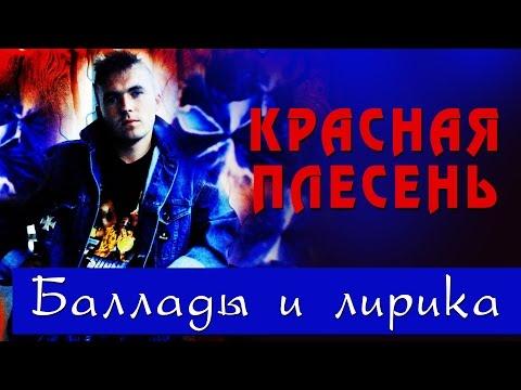 Красная Плесень - Баллады и лирика (Альбом 1997)