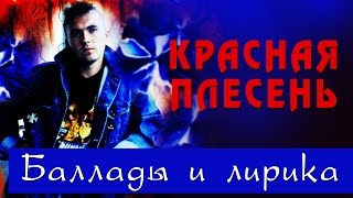 Скачать Красная плесень Баллады и лирика Альбом 1997