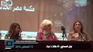 مصر العربية | نوال السعداوي : أنا طلقت 3 مرات