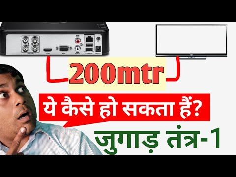 how to extend DVR video to Large distance !!  How to work HDMI  to av convertor!!