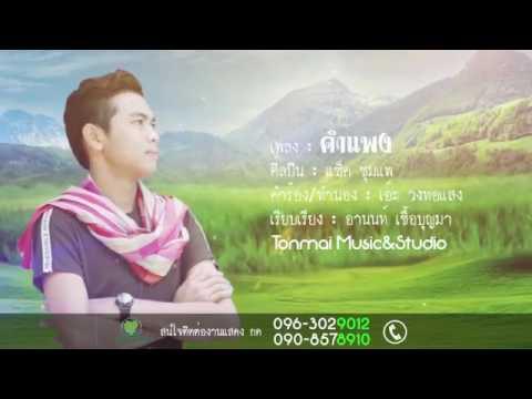Thai song love you
