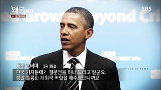 한국교육의 문제점 - 오바마대통령 2010 G20 폐막기자회견