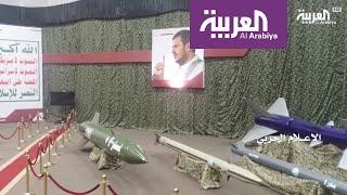 معرض أسلحة للحوثيين يفضح تورط إيران