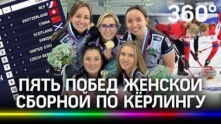 Женская сборная России по кёрлингу лидирует в Канаде