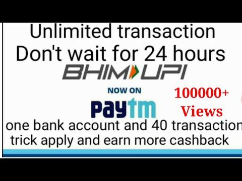 Paytm UPI trick Don't wait for 24 hours unlimited transaction