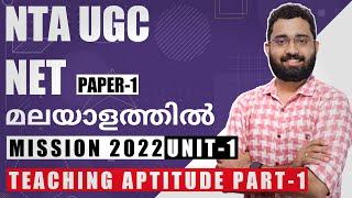 NTA UGC NET Exam Preparation Paper 1 Teaching Aptitude in Malayalam - Part 1