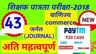 samvida shikshak / teacher eligibility test/samvida shikshak commerce/samvida shikshak bharti 2018