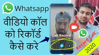 How to record Whatsapp video call with audio | Whatsapp video call record kaise kare