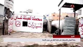 رغبة الحوثي بالسيطرة على تجارة الغاز هي سبب الأزمة | تقرير يمن شباب