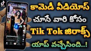 Best tiktok alternative app on zili in Telugu || best funny short videos apps on zili App in 2020 screenshot 5