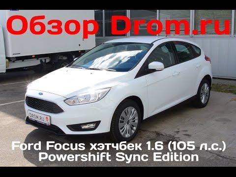 Ford Focus хэтчбек 2016 1.6 (105 л.с.) Powershift Sync Edition - видеообзор