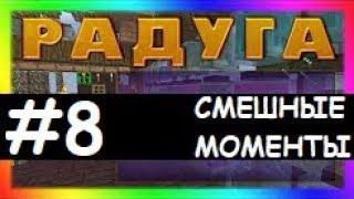 Смешные моменты Лазуритного гнома - Радуга №8