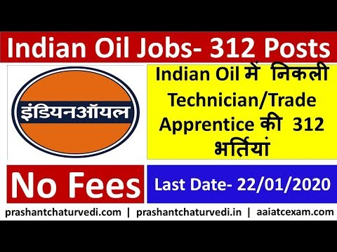 IOCL APPRENTICE 2020 RECRUITMENT: TECHNICIAN/TRADE (No Fees) || 312 Posts ||