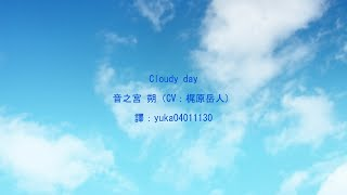 Download lagu 【中日歌詞翻譯】『ACTORS -Songs Connection-』音之宮 朔(CV:梶原岳人)-Cloudy day