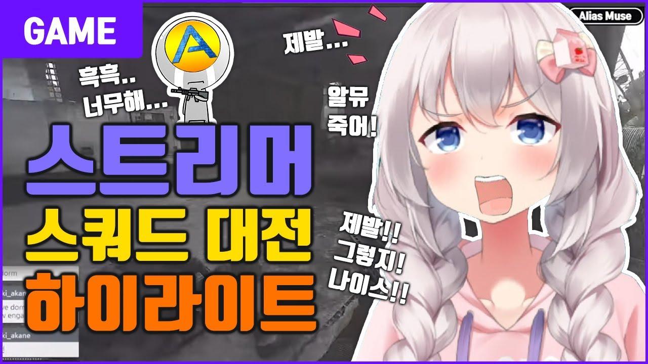 스트리머 스쿼드 대전 하이라이트 - 유우양 (타르코프 / Tarkov)
