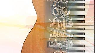 بروحي فتاة عزف بيانو و كيتار مع الكلمات A girl within my soul Guitar & Piano wt Lyrics