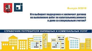 Справочник потребителя ЖКУ №9: Выбор подрядчика для капремонта