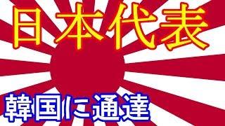 衝撃)「韓国のために使う時間的余裕はない」と日本代表が韓国に通達 韓国の孤立化が進んでいる2019年05月01日