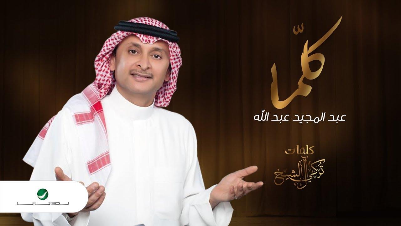 اغاني عبدالمجيد عبدالله تحميل