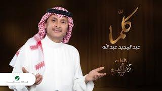 كلما لتركي آل الشيخ جديد عبدالمجيد عبدالله