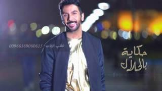 فيصل بن حمد | زفة حكاية بالحلال Faisal Bin Hamad | Zaffa
