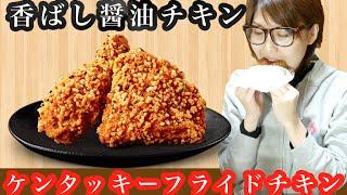 KFC ケンタッキーフライドチキン「香ばし醤油チキン」を食す!【飯テロ】