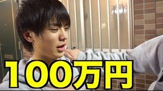 桐崎栄二に100万円をくれとガチで頼んでみた結果www