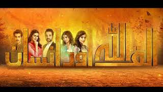 Alif Allah Aur Insaan OST : HUM TV