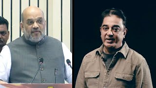 Watch: Kamal Haasan warns Amit Shah over one nation, one language push