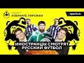 Почему иностранцы любят российский футбол