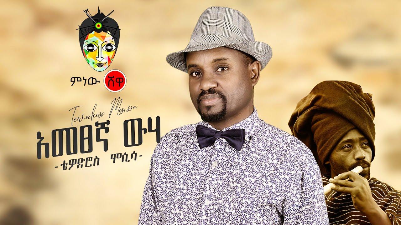 Ethiopian Music : Tewodros Mosisa ቴዎድሮስ ሞሲሳ  (አመፀኛ ውሀ) - New Ethiopian Music 2020(Official Video)