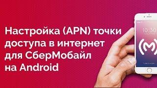 Как настроить точку доступа в интернет на СберМобайл для Android устройств
