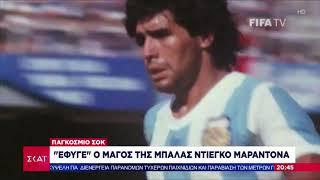 Ειδήσεις Βραδινό Δελτίο   Έφυγε ο μάγος της μπάλας Ντιέγκο Μαραντόνα   25/11/2020