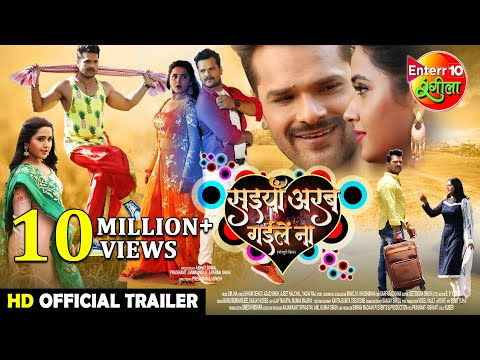 Saiyan Arab Gaile Naa | New Bhojpuri Movie | Official Traile