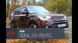 видео Комплектации и цены KIA Soul