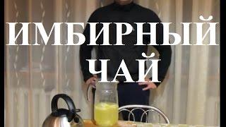 Имбирный чай. Как заварить имбирный чай. ЛУЧШИЙ РЕЦЕПТ #имбирь